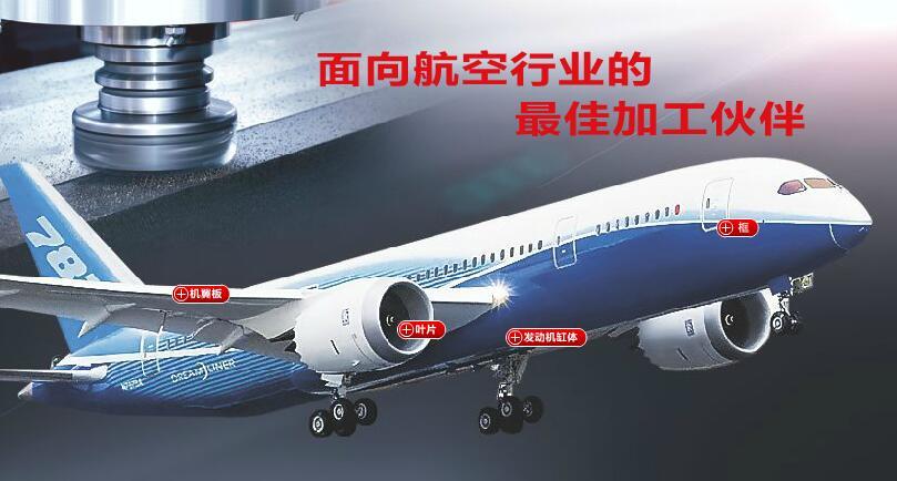 新疆航天行业
